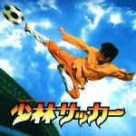 Shaolin_Soccer_(Kung-Fu_Soccer)